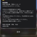 速報の内容がこれかよ!という以前に、町田市が神奈川県と認識されているのが辛い