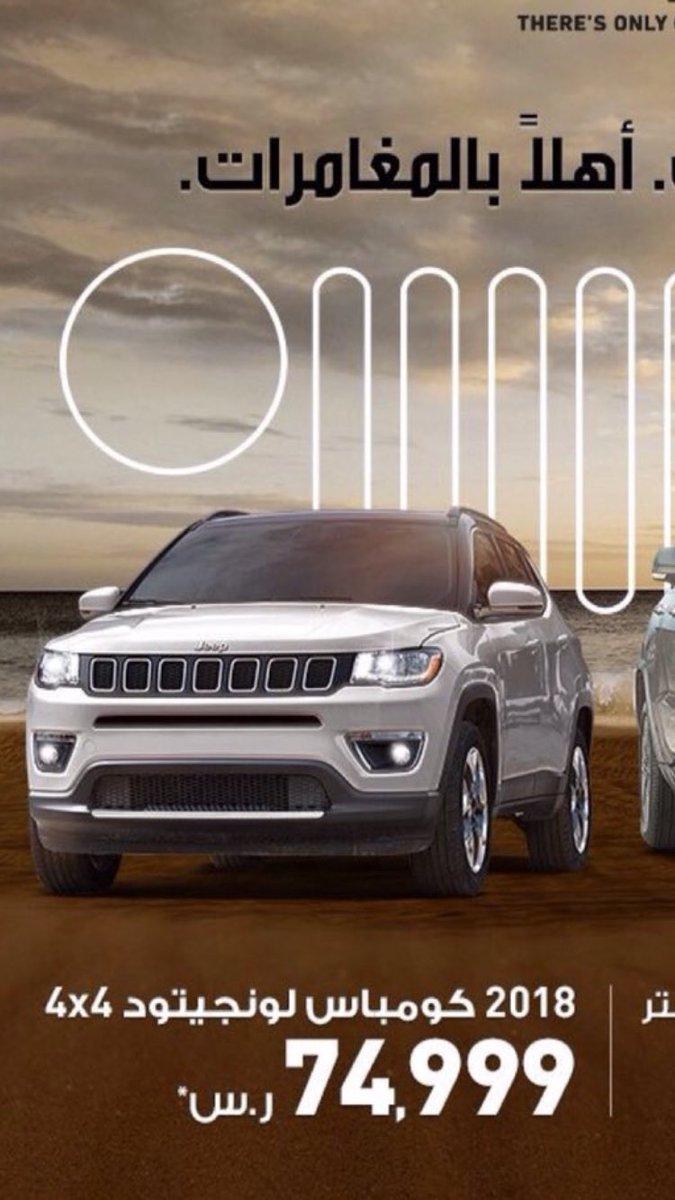 عروض سيارات السعودية On Twitter عروض سيارات كرايسلر دودج جيب السعودية Cars Offers Ksa Chrysler Dodge Jeep