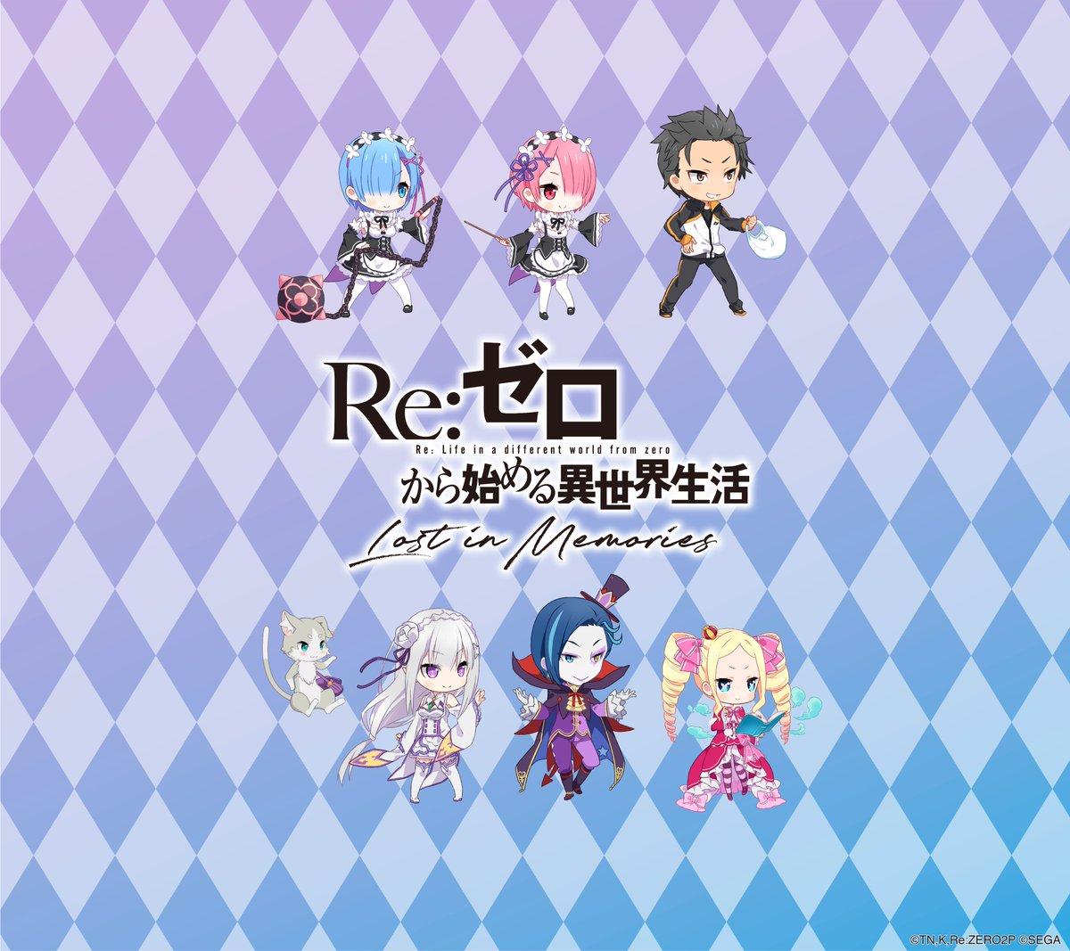 Re ゼロから始める異世界生活 Lost In Memories リゼロス 公式 壁紙 Android用 リゼロス Rezero リゼロ