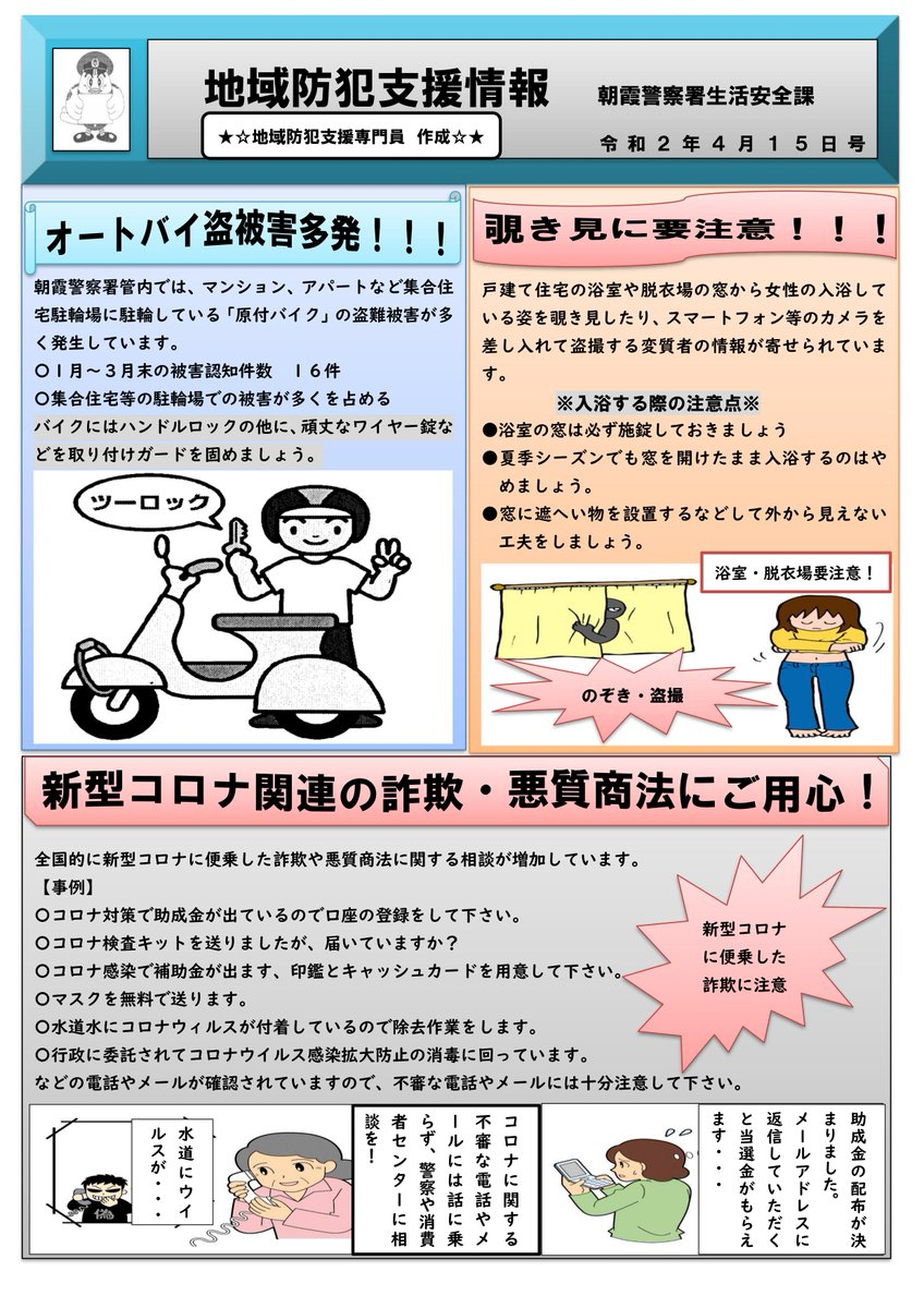 """朝霞市社会福祉協議会 on Twitter: """"☆地域福祉推進係からのお知らせ ..."""