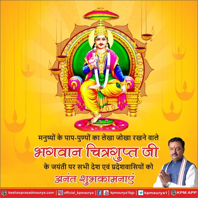 Chitragupta Ji Maharaj  IMAGES, GIF, ANIMATED GIF, WALLPAPER, STICKER FOR WHATSAPP & FACEBOOK