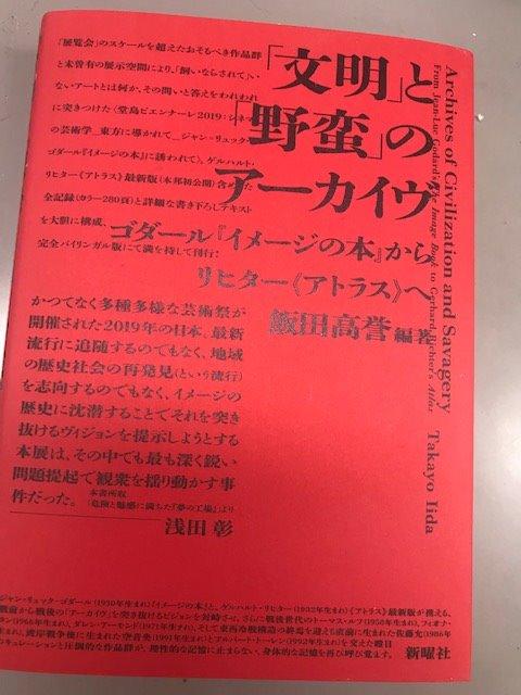 あの「堂島ビエンナーレ2019」の未曽有の展示空間を凌駕する1冊『文明と野蛮のアーカイヴーゴダール『イメージの本からリヒター《アトラス》へ』、本日堂々の見本できました。280頁のカラー+詳細テキスト(日英バイリンガル)詳細はまた追ってお知らせいたします。みなさまどうかご自愛くださいませ。 https://t.co/0bjAUCTUXU