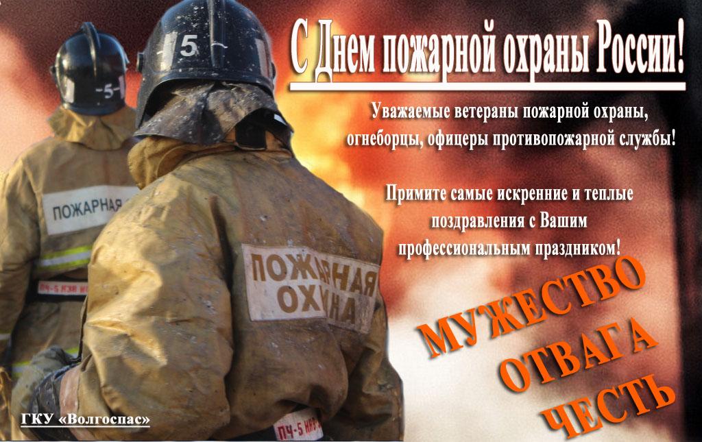 уверена, поздравление с днем пожарной охраны россии ветеранам боевых действий этом