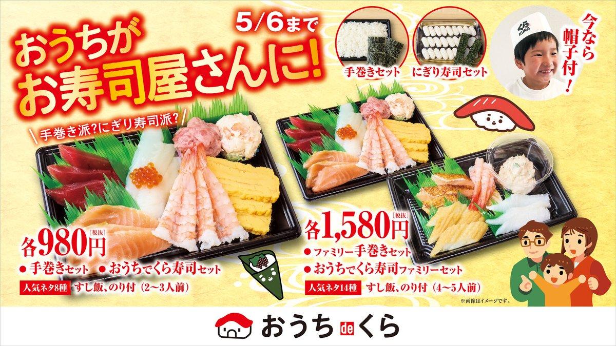 くら 寿司 手 巻き セット くら寿司の「お持ち帰りセット」手巻き&50貫2000円を買う方法☆