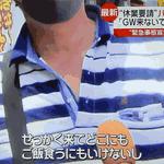 飲食店が閉まっている理由を理解していない?愛知県から沖縄県に観光に来たやつがアホ過ぎる!
