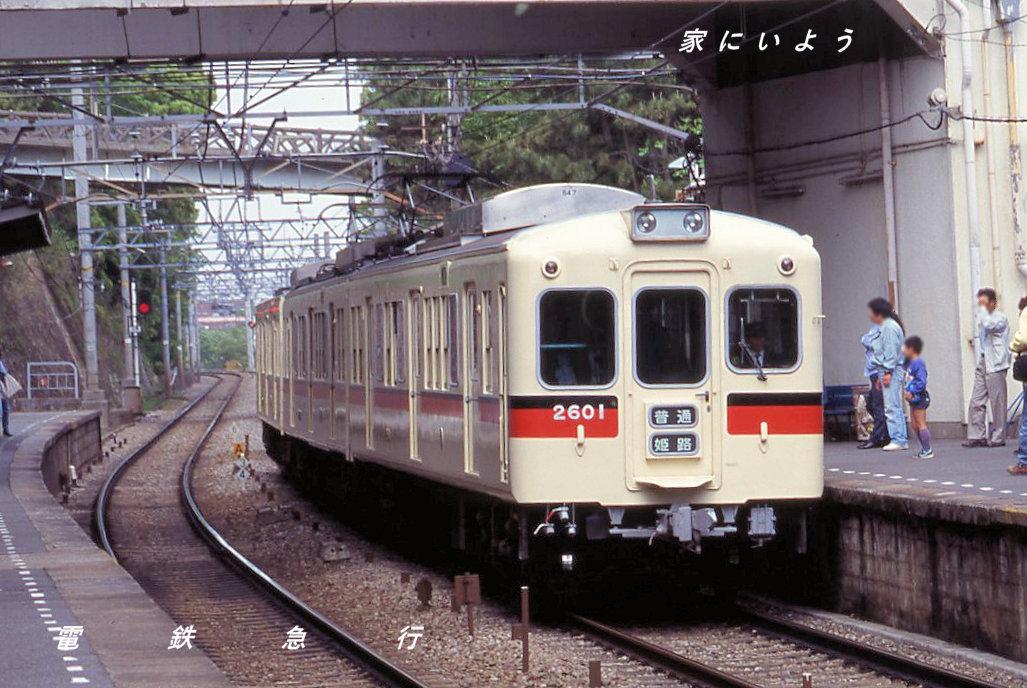 """電鉄急行 on Twitter: """"□山陽電気鉄道2300系 1994年5月のGWに須磨浦 ..."""