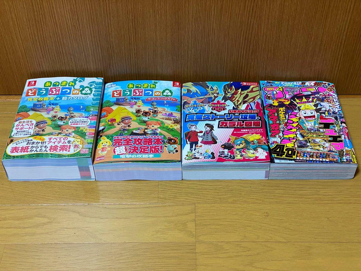 左から、あつまれ どうぶつの森 完全攻略本+超カタログ(ニンドリ)、同 ザ・コンプリートガイド(電撃)、ポケットモンスター ソード シールド 完全ストーリー攻略+ガラル図鑑、月刊コロコロコミック 4月号です。ポケモンの攻略本の厚みもおかしかったけど、あつ森はもっとおかしい。(褒め言葉)