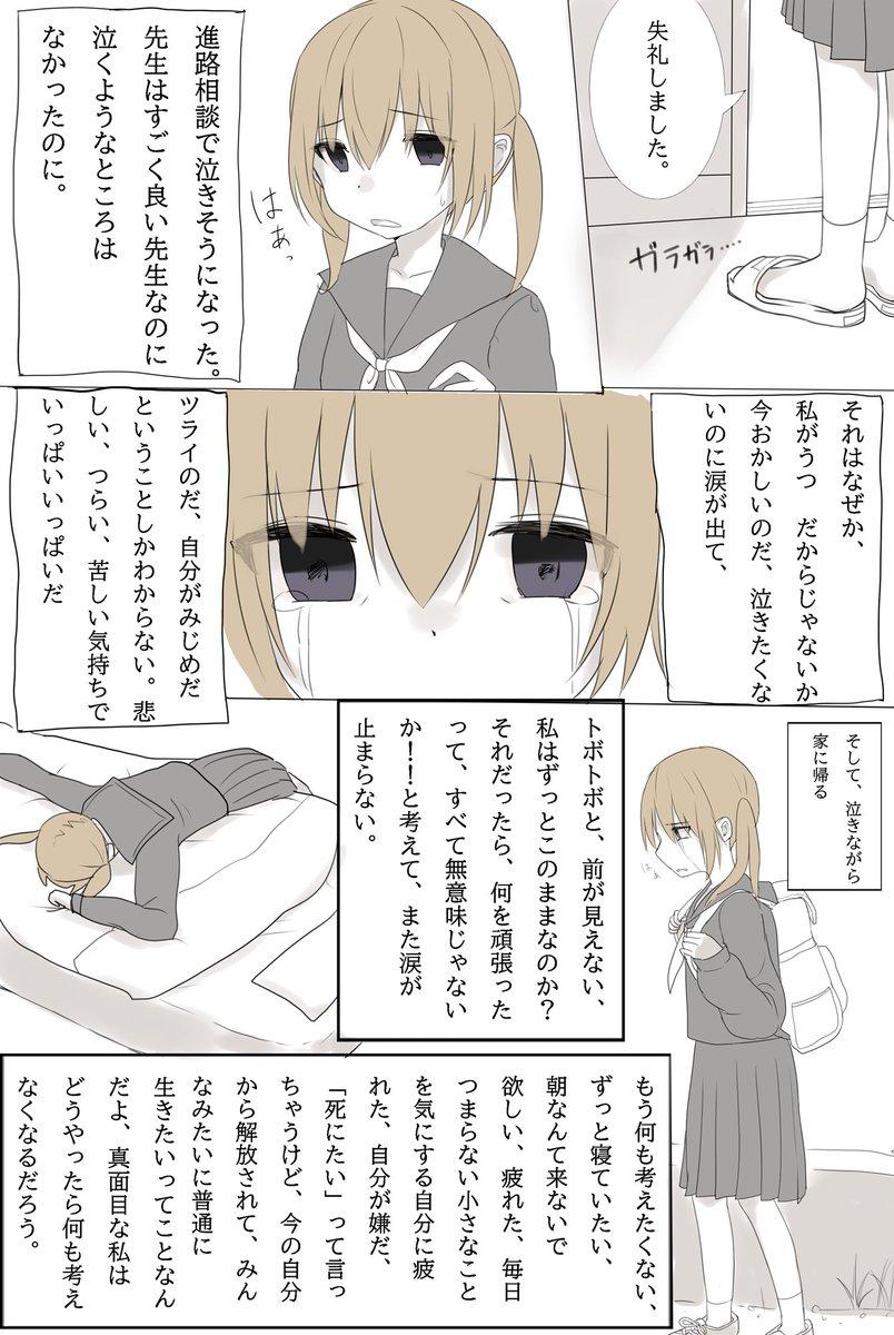 病 寝 てる ずっと うつ