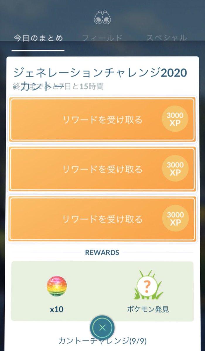 ジェネレーション チャレンジ カントー
