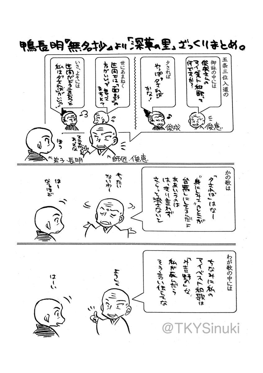 鶴見 manaba