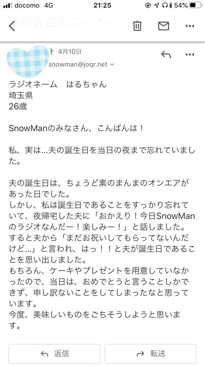 ラジオ snowman