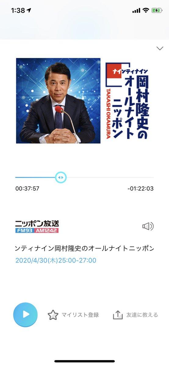 岡村 隆史 の オールナイト ニッポン 2020