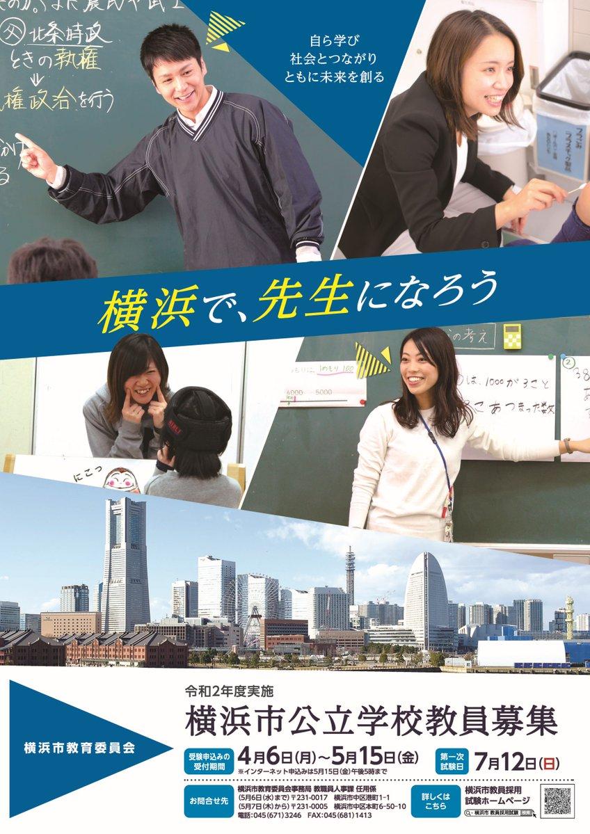横浜 市 教育 委員 会