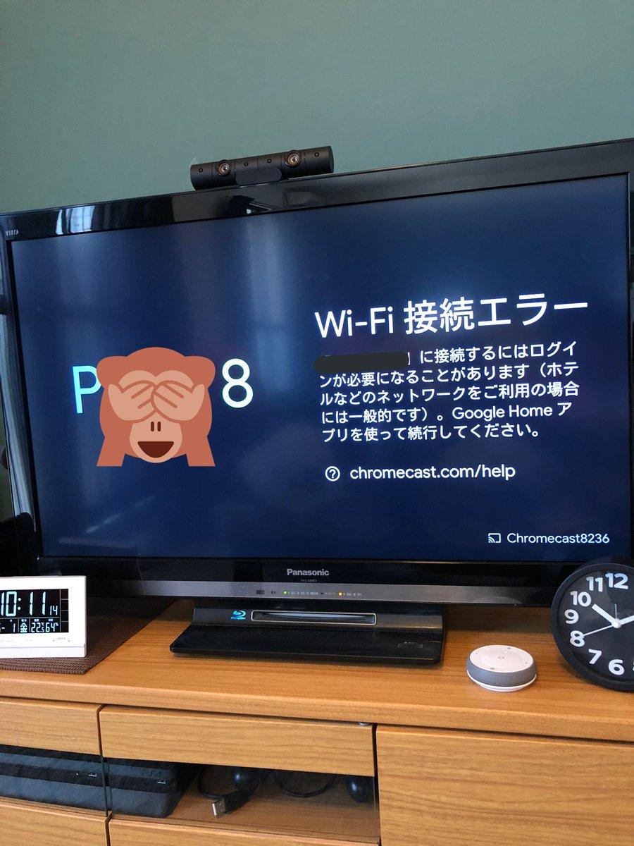 エラー wi クローム キャスト fi 接続 Chromecastを外出先や旅行先で使うために。無線ネットワーク(Wi