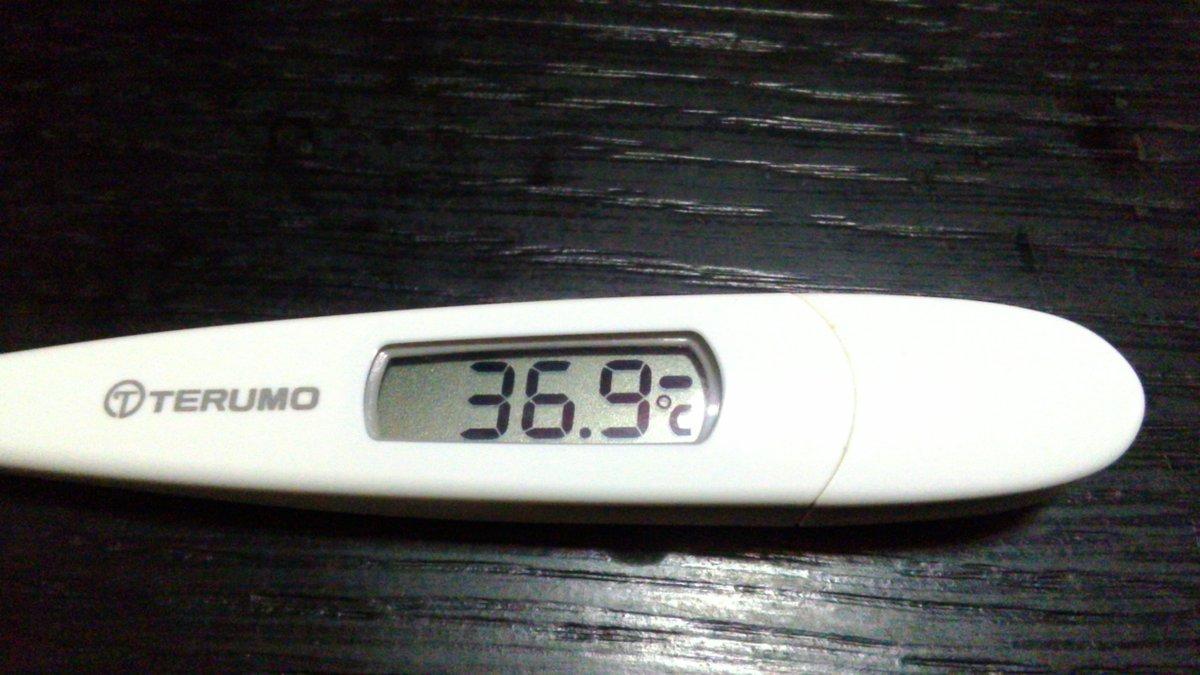 微熱 37 度