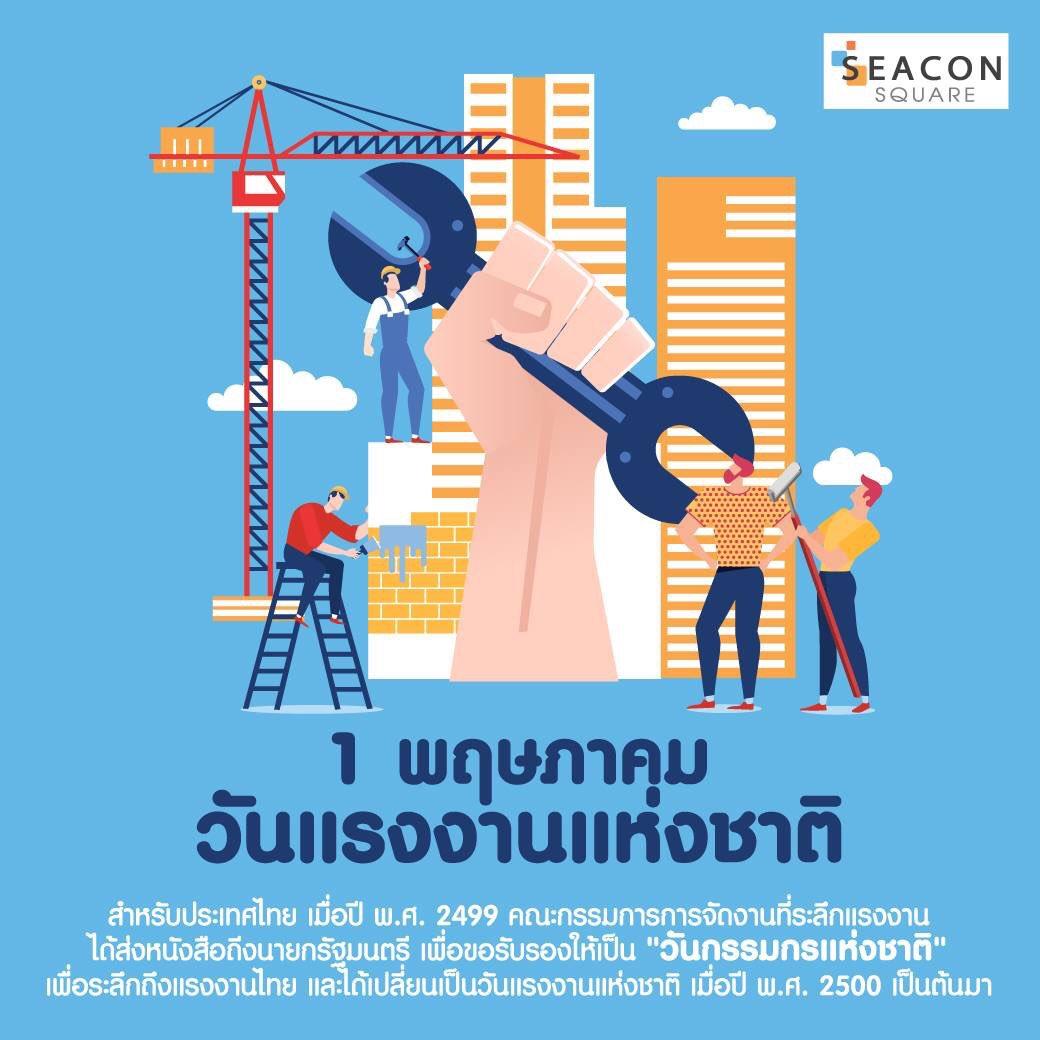 Seacon Square Twitterissä: