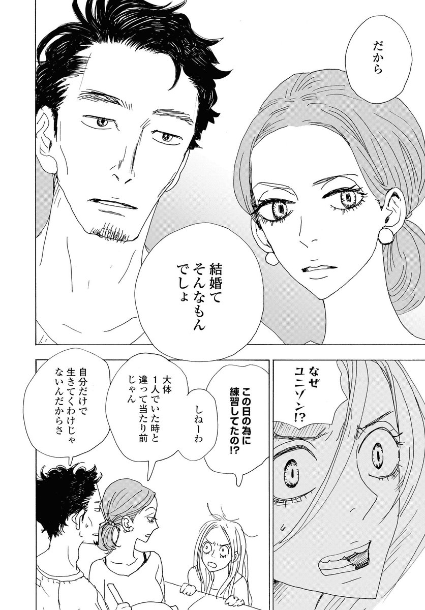 """安野モヨコ on Twitter: """"『後ハッピーマニア』Act.1より… """""""