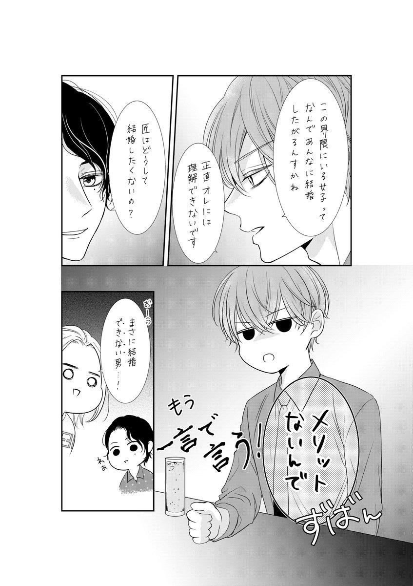 婚 ネタバレ ウソ ウソ婚|全巻無料で読めるアプリ調査!