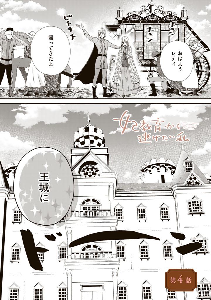 【本日更新!】 『妃教育から逃げたい私』第4話 https://t.co/rMmNE19TGo 漫画:菅田うり 原作:沢野いずみ キャラ原案:夢咲ミル  クラークとの婚約継続を知らされ、王城に連れ戻されたレティシア。不満だらけのレティシアに、クラークが用意していた生活とは…? https://t.co/cHlZvwM7HL
