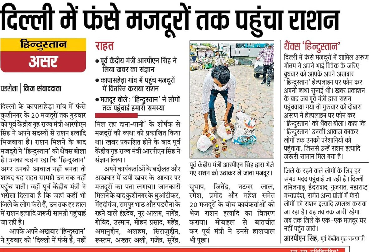 Thank you,Hindustan newspaper for this report,I'm glad our team could help