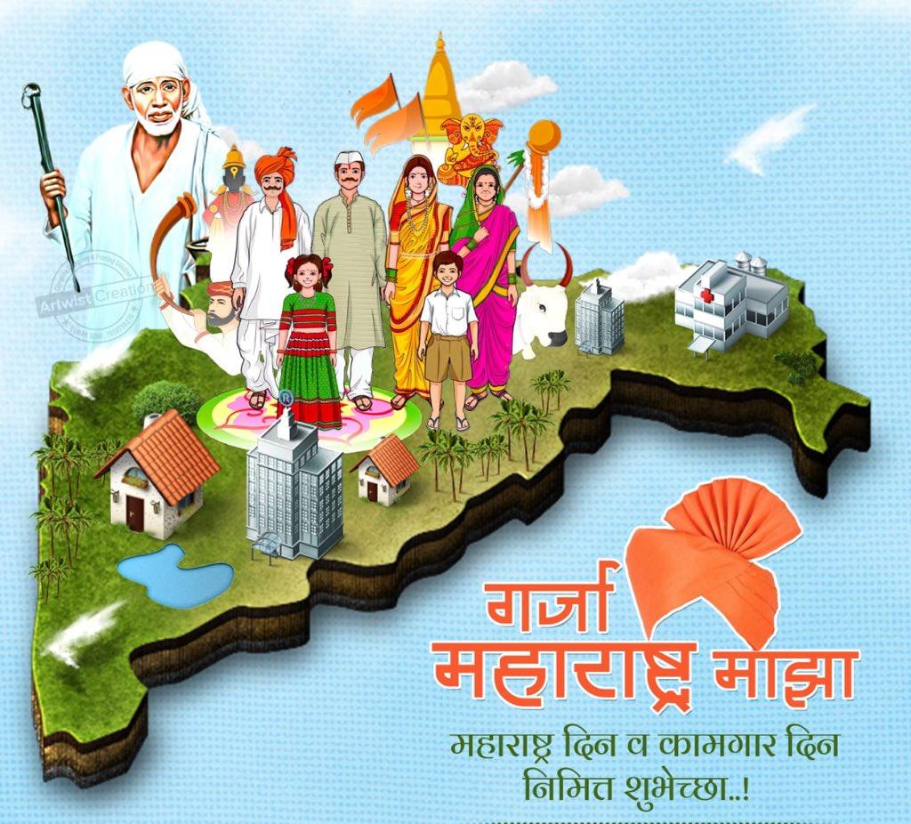 Greetings of #MaharashtraDay, A truly diverse state with incredible history, heritage and culture.  Warm wishes to all people of Maharashtra.    #MaharashtraDay2020 #StayHome#StaySafe #1May #महाराष्ट्रदिन #महाराष्ट्र  #ShivajiMaharaj #Maharashtra #jaibhavanijaishivaji pic.twitter.com/QCM3QDaPgS