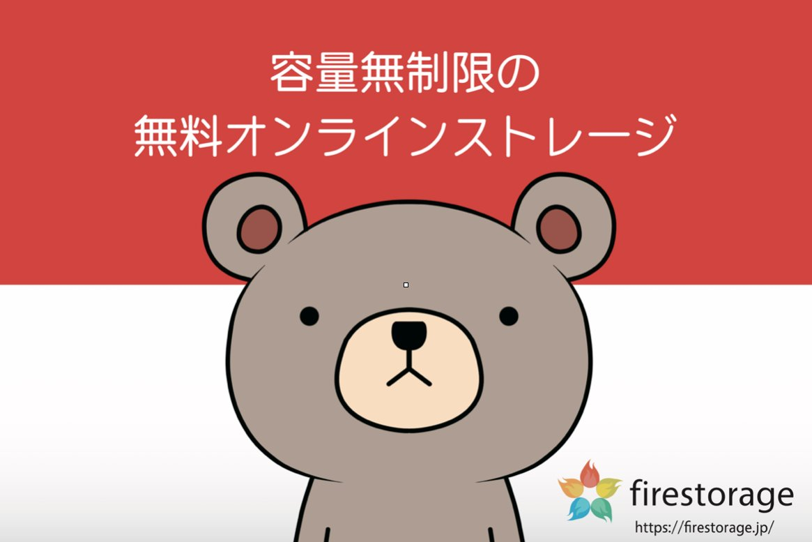 Firestorage