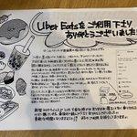 ちょっとした配慮が嬉しい。Uber Eats置き配で配達員さんが個人的につくったものが素晴らしい。