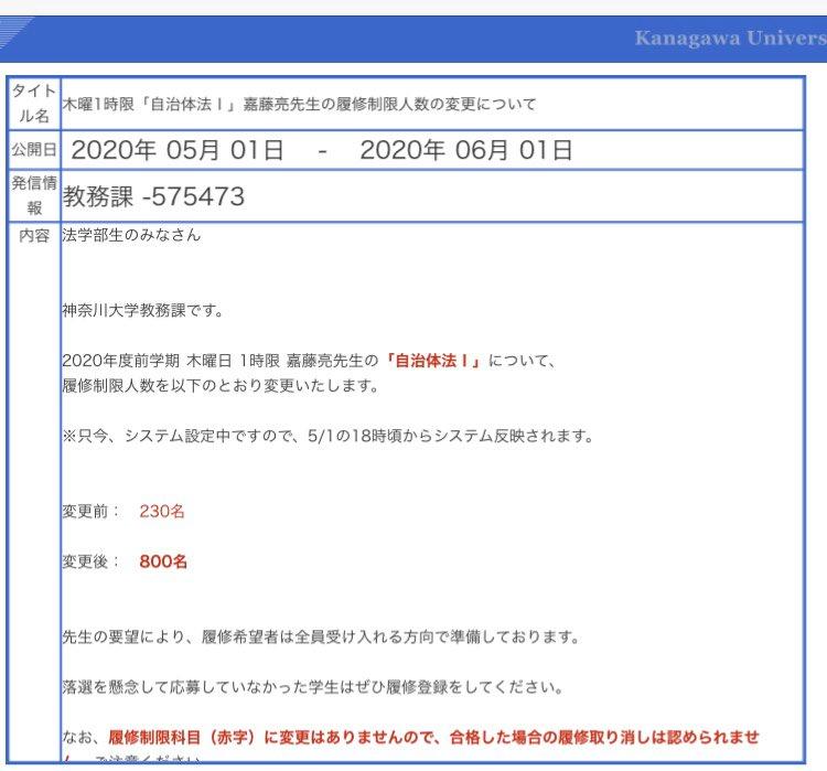 登録 神奈川 大学 履修 Web履修登録:受付期間外 専修大学