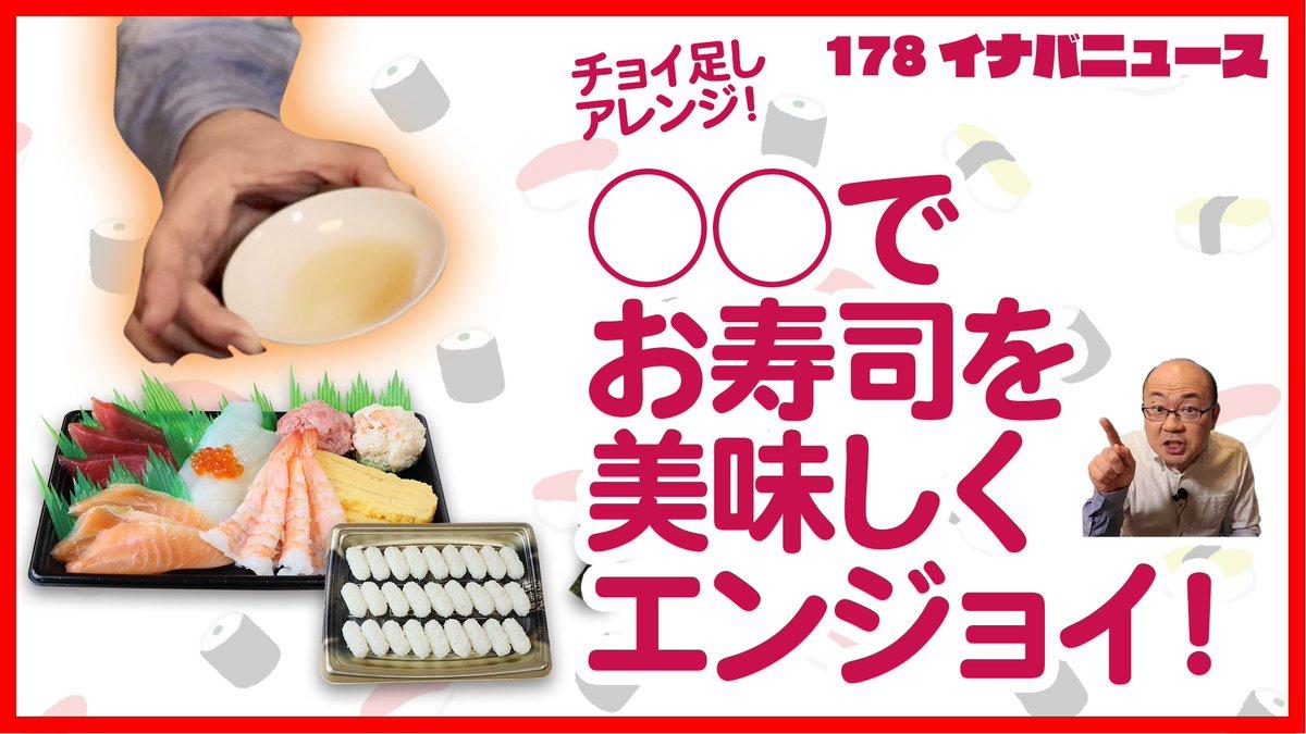 おうち で くら 寿司