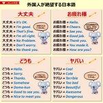 外国人が絶望する日本語4選!勉強中の方はお疲れ様です・・・
