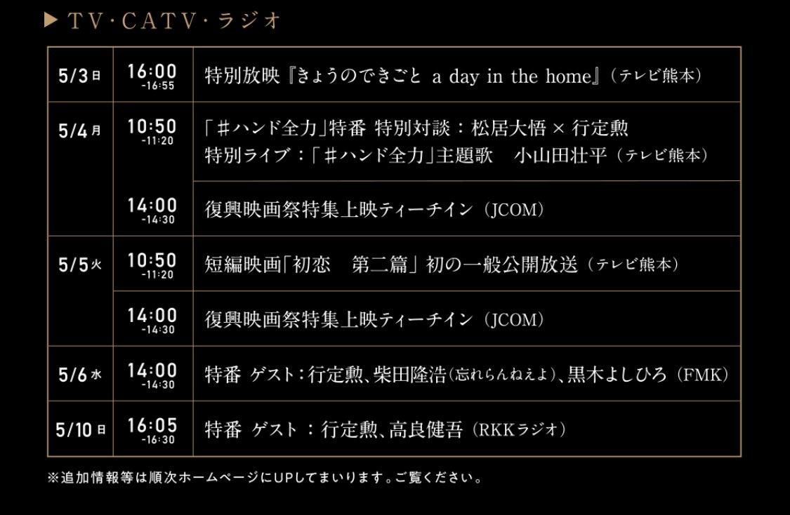 熊本 復興 映画 祭 2020