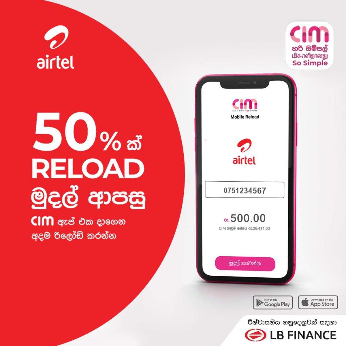 Get 50% Refund for Airtel Top-Up All you have to do is download the CIM app from LB Finance and pay Airtel Reload or bill.  Click the link below to download the app  Download CIM App: Google Play-store -: https://t.co/syGMa0eaRq App store -: https://t.co/BlKQdfzTpR https://t.co/IiXTiiIVzR