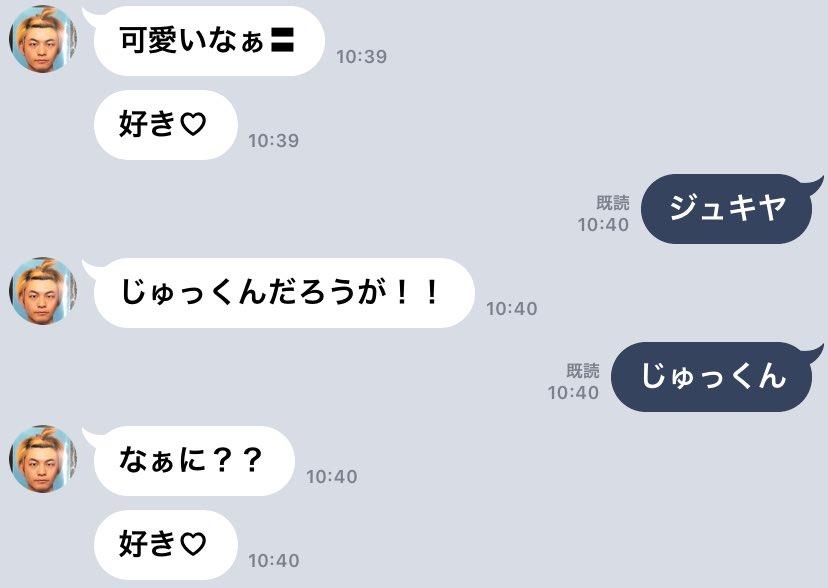 Line ジュキヤ 公式