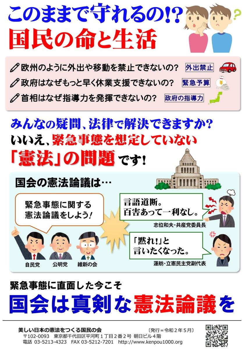 事態 憲法 条項 緊急