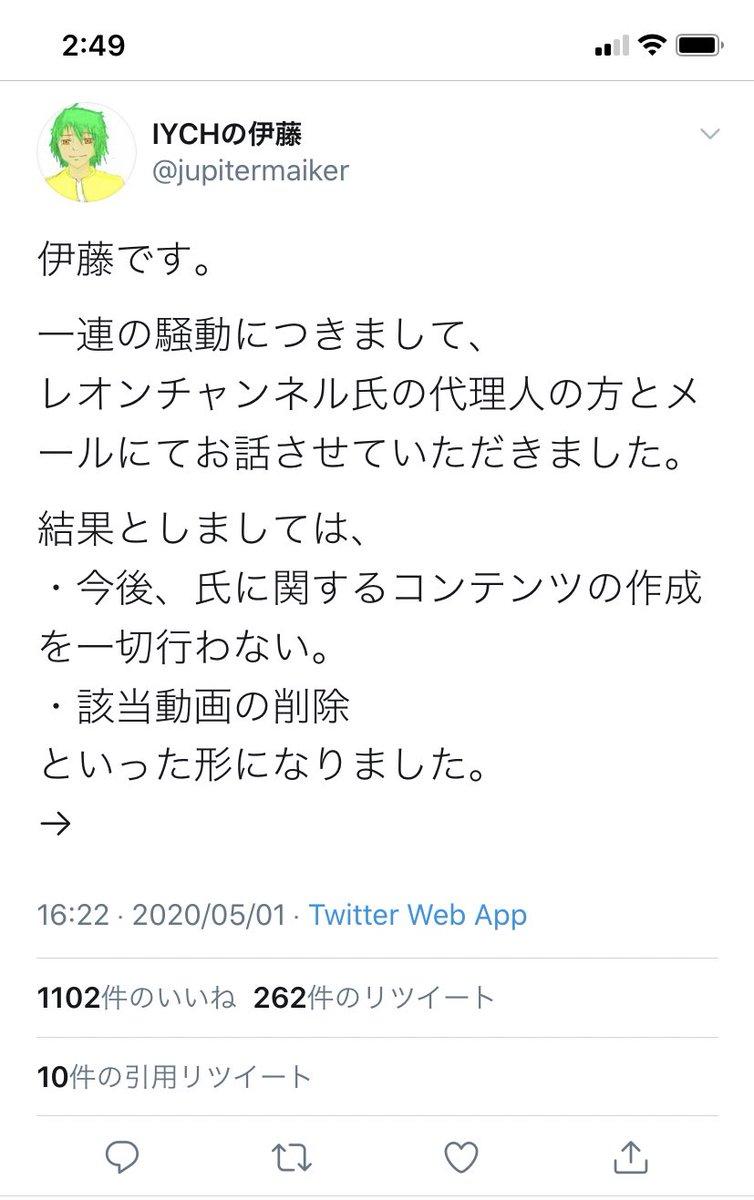 レオン チャンネル twitter
