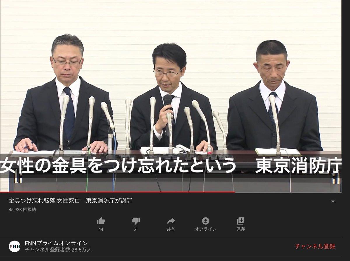 庁 東京 不祥事 消防