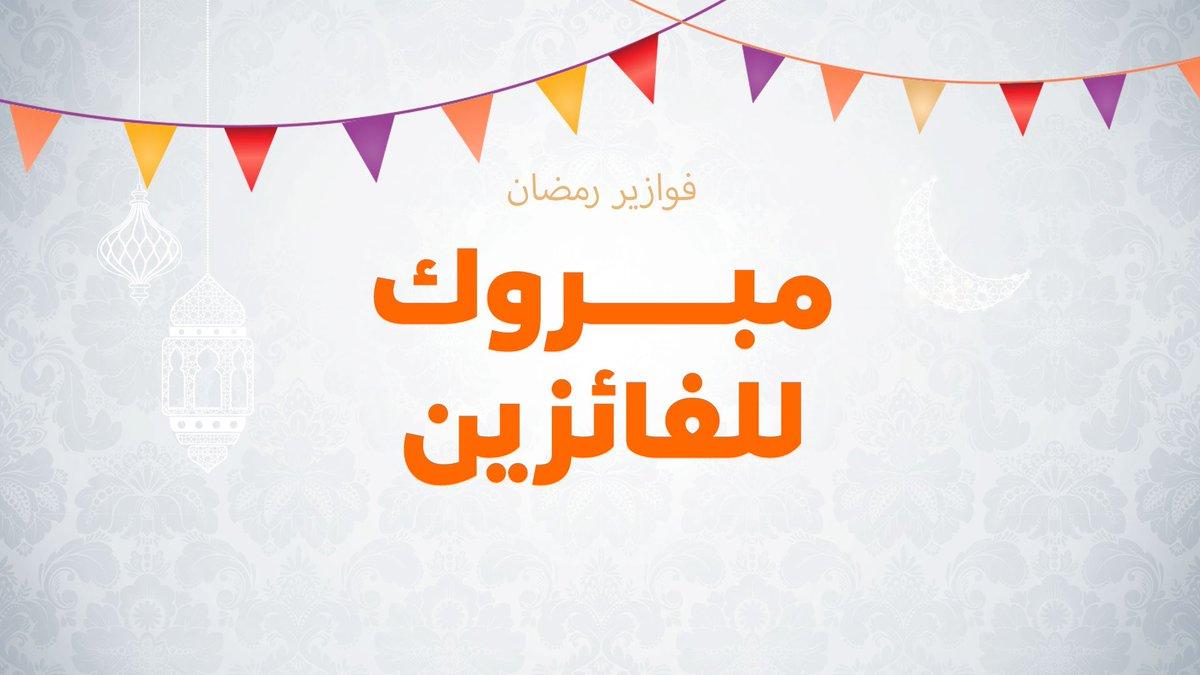 د و ا جـ ـن الـ و طـ ـنـ يـ ـة On Twitter ألف مبروك للفائزين