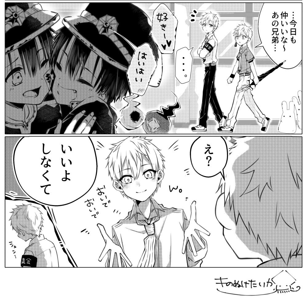 地縛少年花子くん 夢小説