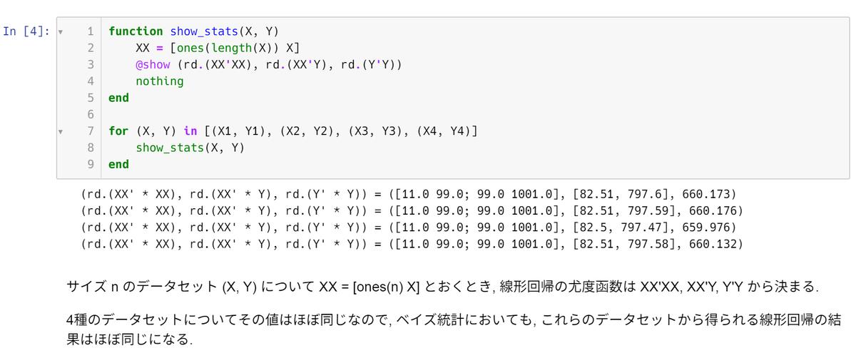 """黒木玄 Gen Kuroki on Twitter: """"#統計 指数型分布族のモデルでは ..."""