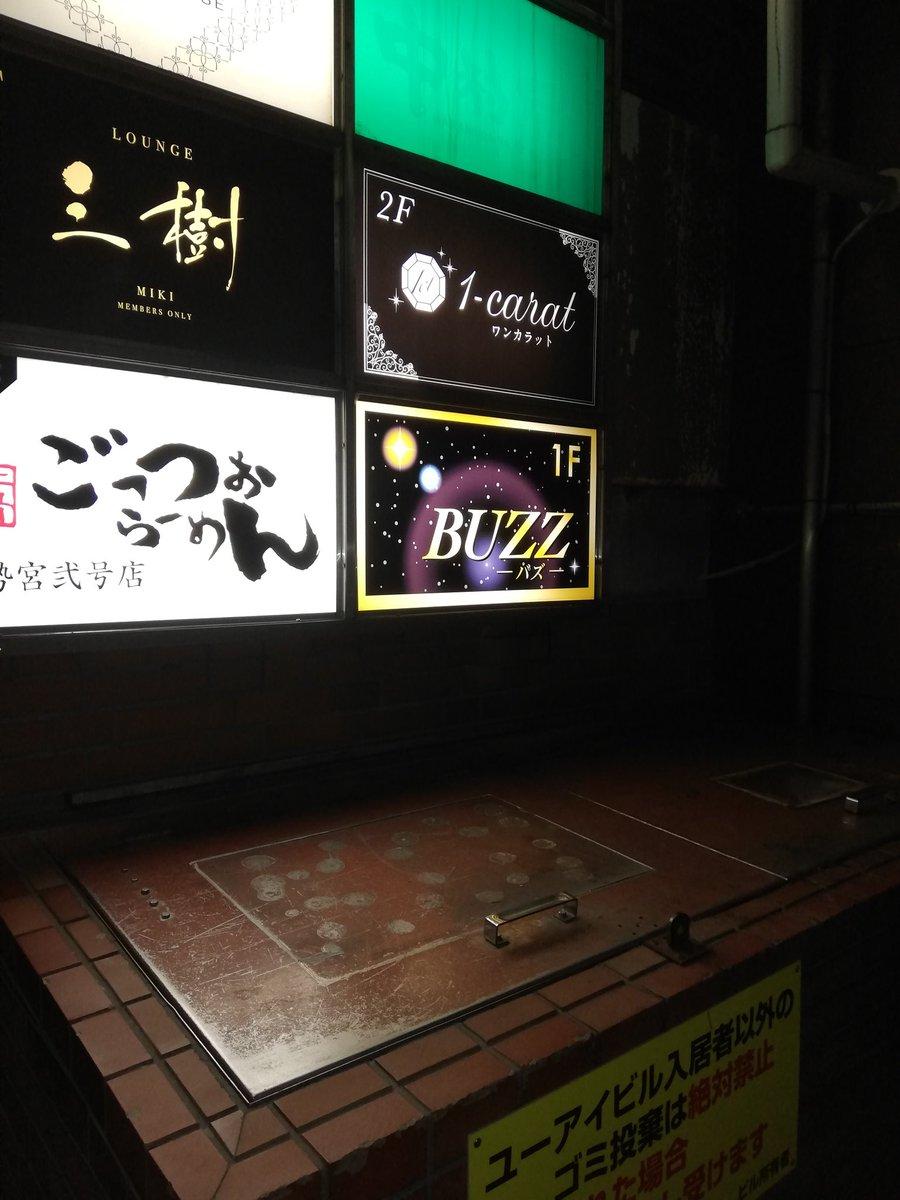 Buzz 松江