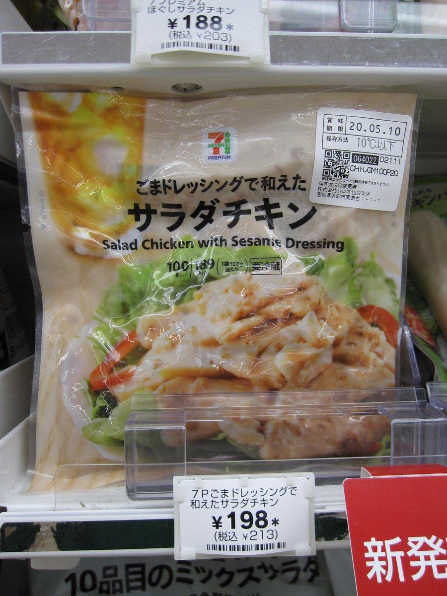 サラダチキン 値段