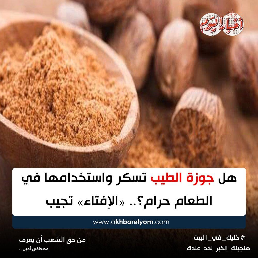 بوابة أخبار اليوم هل جوزة الطيب تسكر واستخدامها في الطعام حرام الإفتاء تجيب