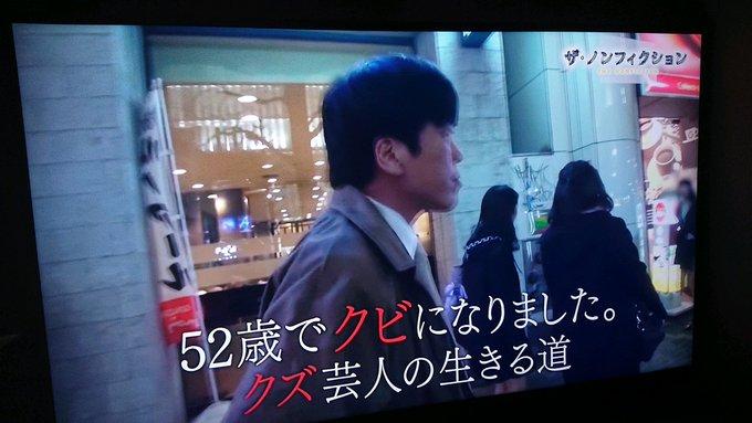 東海 テレビ フィクション ザノン