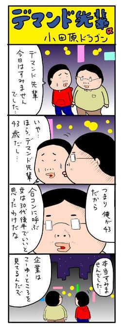 ドラゴン 小田原