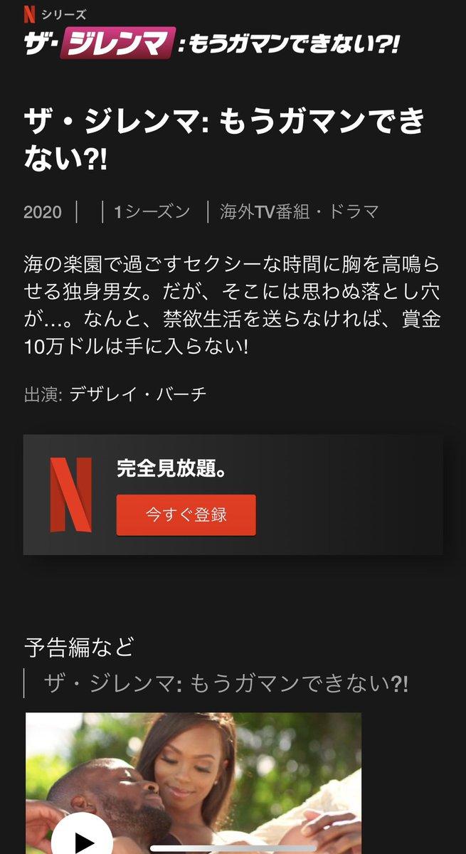 Netflix ザジレンマ