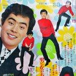 すごい似ているマーガレットの表紙でハチャメチャにおちょけてる「菅田将暉」