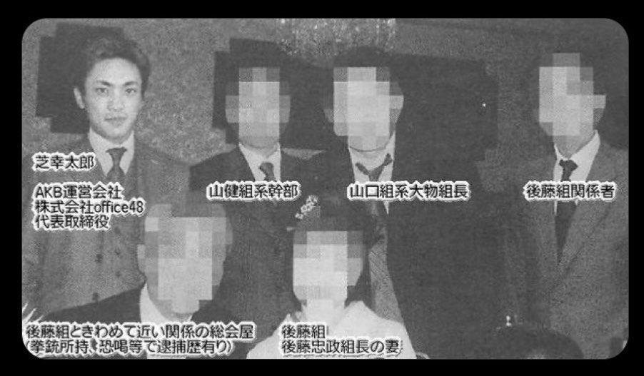 """一 on Twitter: """"暴力団の準構成員の半グレ(稲岡)に枕営業して速報票5 ..."""