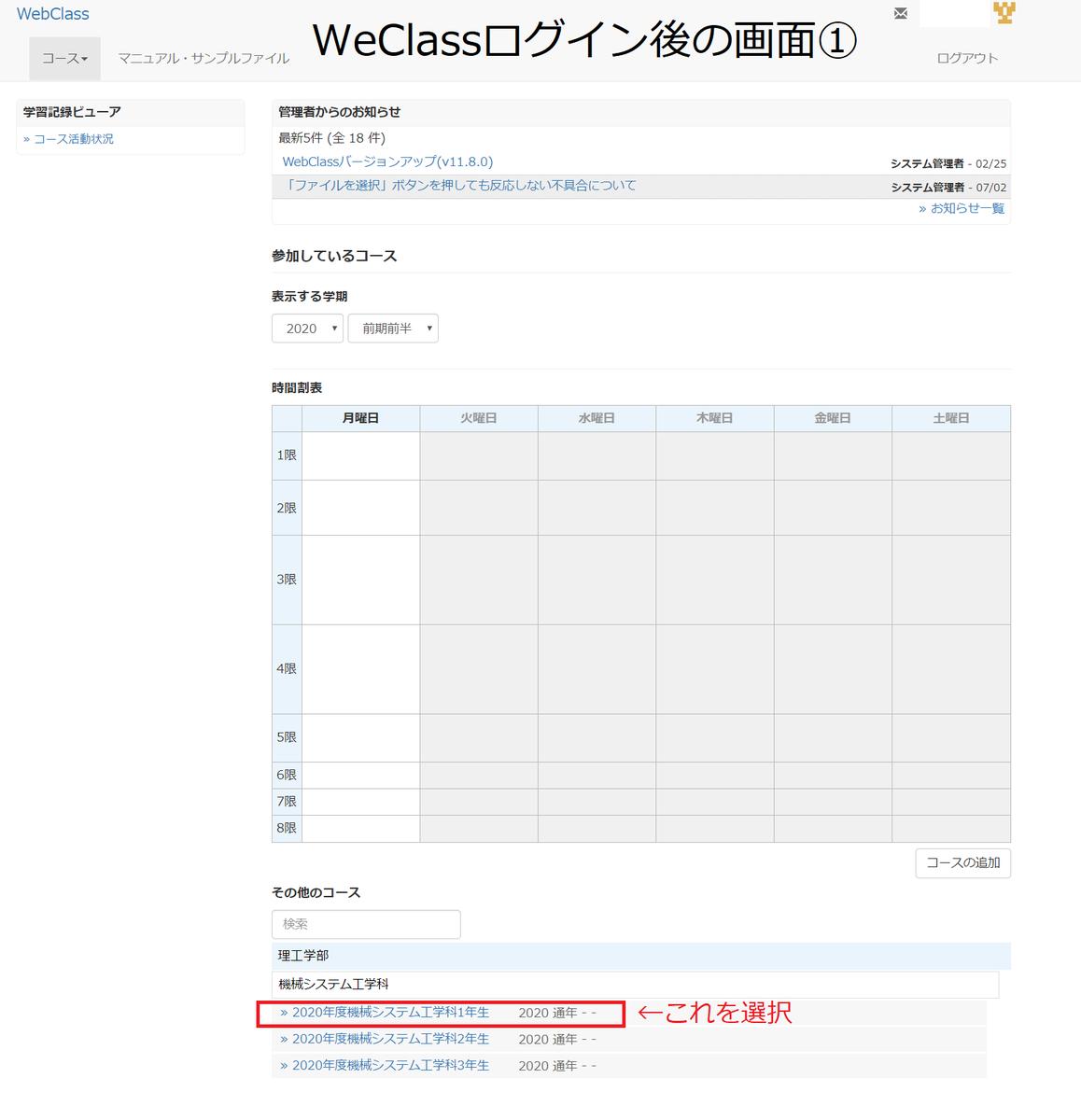 Webclass 大学 東京 電機
