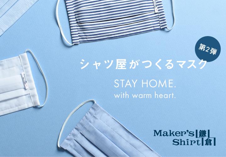 鎌倉 シャツ の マスク