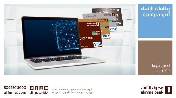 مصرف الإنماء A Twitter شريكنا العزيز بإمكانك من مكانك إصدار بطاقات الإنماء الرقمية مدى و بطاقة المسافر مجانا واستخدامها فورا في التسوق عبر الإنترنت والتطبيقات واستخدامها للدفع عبر نقاط البيع من خلال المحافظ الإلكترونية Apple Pay